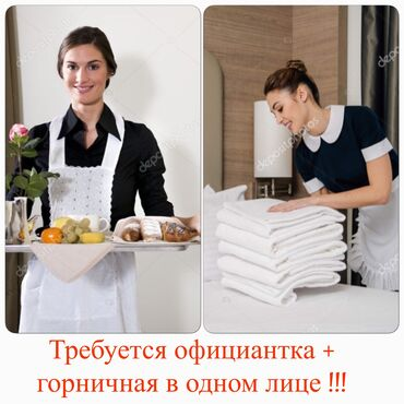 shorty sauna dlja pohudenija в Кыргызстан: Официант. Сменный график