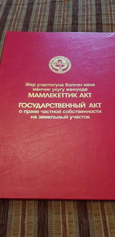 Продажа земельных участков в Кыргызстан: Продам 10 соток Для строительства от собственника