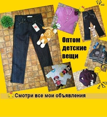 Детские вещи. Кофта. Свитер. Рубашка. в Бишкек