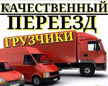 Бус По городу | Борт 2500 кг. | Переезд, Вывоз бытового мусора, Грузчики