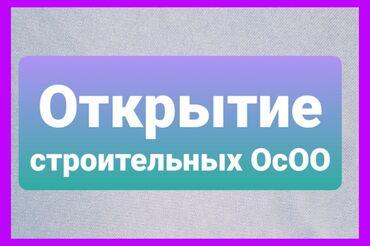 Осоо это - Кыргызстан: Открытие строительных ОсОО