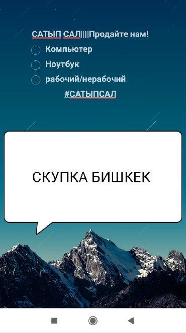 Другие ноутбуки и нетбуки в Кыргызстан: Выкуп Компьютеров Ноутбуков В Рабочем и Нерабочем