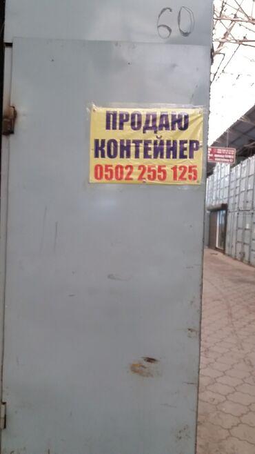 Коммерческая недвижимость - Кыргызстан: Магазины