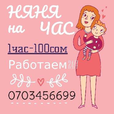 holodec na iz govjadiny в Кыргызстан: В нашем городе есть классная компания профессиональных нянь «Няня на