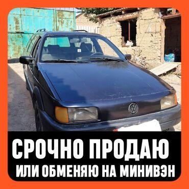 мини бар бишкек в Кыргызстан: Volkswagen Passat 1.8 л. 1989