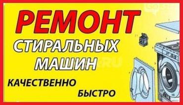 стиральных машин водонагревателей в Кыргызстан: (стаж работы 15 лет). ремонт стиральных машин. посудамоечных