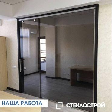 Межкомнатные перегородки в квартиру. в Бишкек