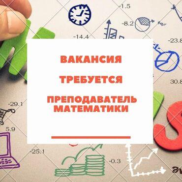 В ОЦ требуется преподаватель математики по подготовке к ОРТ для провед