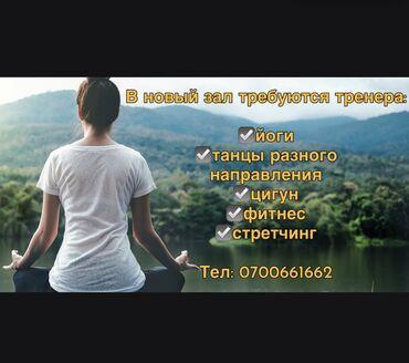 тренер инструктор в Кыргызстан: Требуются тренера: танцы Фитнес зумба цигун