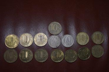 юбилейные монеты россии 10 рублей в Кыргызстан: Продам монеты России 10 рублей