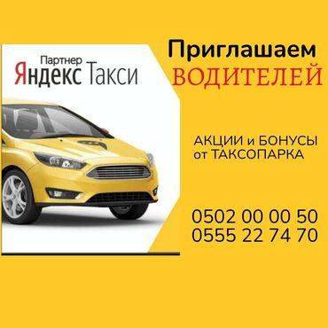 работа в бишкеке с ежедневной зарплатой в Кыргызстан: Партнёр Яндекс такси, комиссия таксопарка 1.5%Онлайн регистрация
