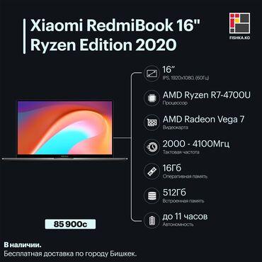 гей объявления в бишкеке в Кыргызстан: Xiaomi redmibook 16- ryzen edition 2020 amd ryzen r7-4700u/amd radeon