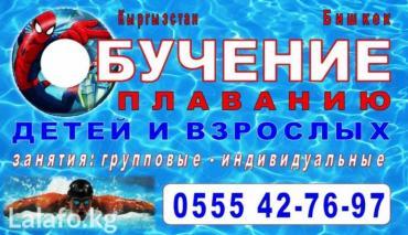 велосипеды для детей форвард в Кыргызстан: Обучение плаванию детей и взрослых