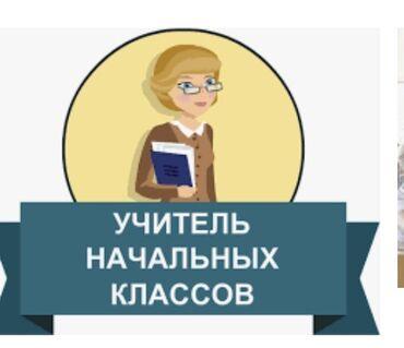 продам тойота марк 2 бишкек в Кыргызстан: Требуется в частную детскую школу в связи с расширением - учителя нача