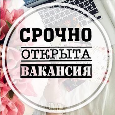 Требуется Помощник менеджера в Бишкек