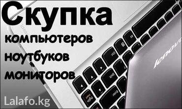 сколько стоят гироскутеры в Кыргызстан: Cкупка ноутбу компьютерCкупка ноутбуков, компьютеров, комплектующих и