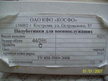распродажа платьев больших размеров в Кыргызстан: Продаю абсолютно новые мужские военные туфли 44 размера, привезенные