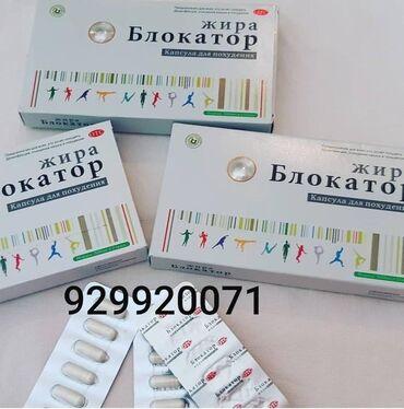 Капсулы для похудения Блокатор жира оригинал Доставка Худжанд-Душанбе