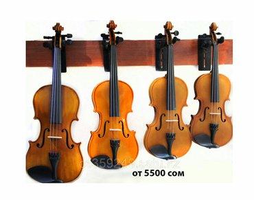 Скрипки все размеры. дом торговли музыкальный магазин. в Бишкек