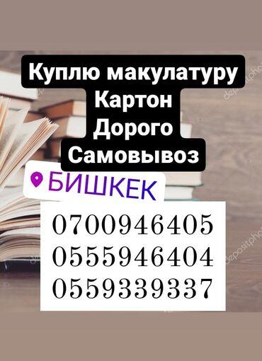 9520 объявлений: Скупаем любую макулатуру книги,газеты,журналы,картон, выгодные условия