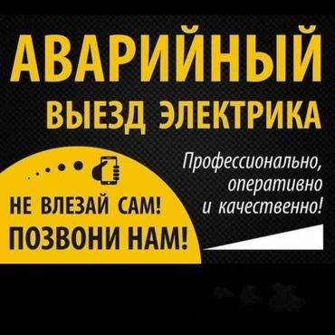 Электрик.Все виды электроработ. Наши в Бишкек