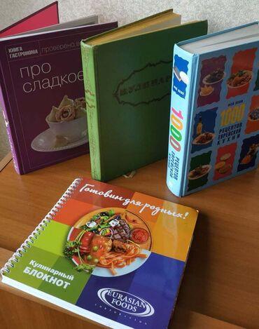 Сборники рецептур, книги по пищеприготовлению, диетичемкому питанию
