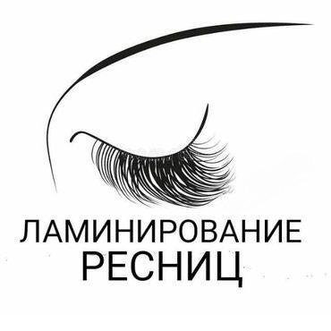 Ищу работу по ламинирование ресниц! в Бишкек