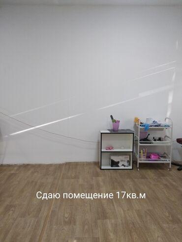 Недвижимость - Аламедин (ГЭС-2): Сдаю помещение на длительный срок 17 кв.м Правда Боконбаевада