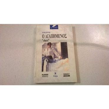 Βιβλία, περιοδικά, CDs, DVDs - Ελλαδα: Ο αγαπημένος - COLETTEΕκδόσεις: Printa 1993Σελίδες: 189Το βιβλίο είναι