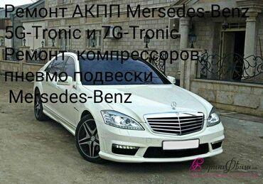 *Ремонт АКПП Mersedes-Benz 5G-Tronic(с1997г.модели) и 7G-Tronic