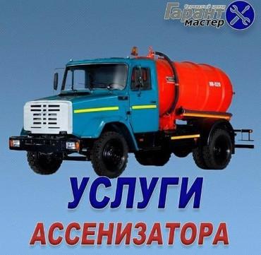 alfa romeo mito 14 мт в Кыргызстан: Откачка канализация откачка септиков ям и туалетов, продувка канализац