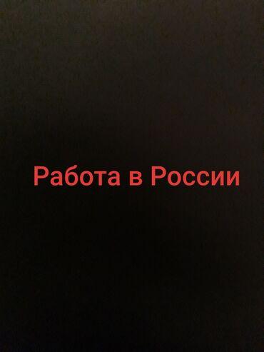 Работа за границей - Бишкек: Обр.по тел Требуется бульдозерист,эксковаторщик,сваршик,водитель на гр