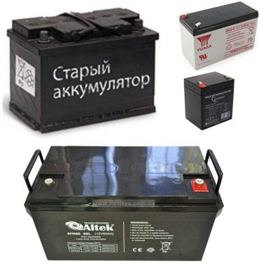 Скупка старый аккумулятор в Бишкек