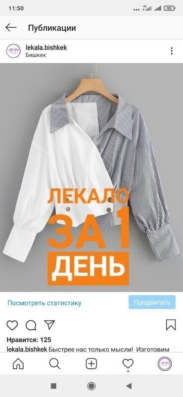 Пошив и ремонт одежды - Кыргызстан: Лекало