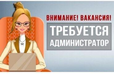 Поиск сотрудников (вакансии) - Кыргызстан: Администратор. Больше 6 лет опыта. Полный рабочий день