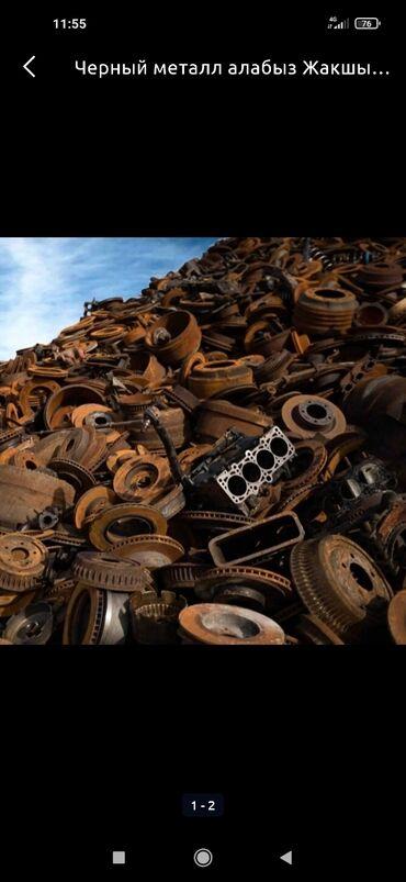 черный металл прием цена in Кыргызстан | СКУПКА ЧЕРНОГО МЕТАЛЛА: СКУПКА ЧЁРНЫЙ МЕТАЛ ПРИНИМАЕМ ВЫСОКИЕ ЦЕНЫ САМОВЫВОЗ БЕЛОВОДСК СОКУЛУК