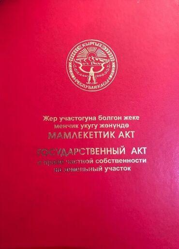 москвич 412 цена бу в Ак-Джол: Продам 4 соток Строительство от собственника