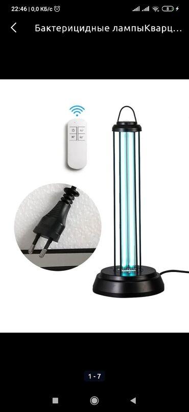 Бактерицидная лампа!!!  Для дезинфекции помещений; Радиус действия 40-
