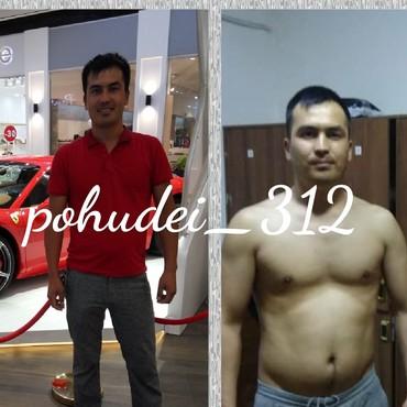 Для набора веса подходит женщинам также мужчинам в Бишкек