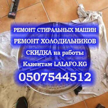 вента машина в Кыргызстан: Ремонт   Стиральные машины   С гарантией, С выездом на дом, Бесплатная диагностика