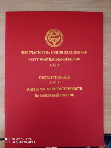 8 пик в Кыргызстан: Продам 8 соток Для строительства от собственника