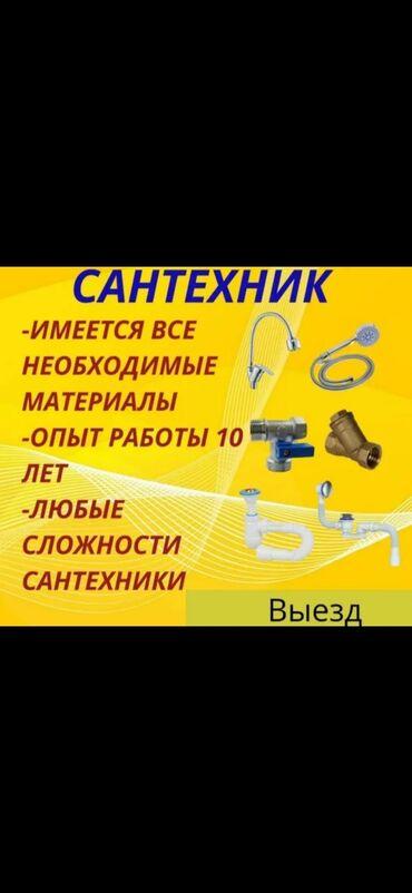 подвесной унитаз бишкек in Кыргызстан | ДРУГИЕ ТОВАРЫ ДЛЯ ДЕТЕЙ: Сантехник. С опытом