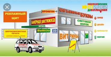 Рекламные услуги. объемные буквы. в Бишкек