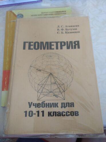 Геометрия 10-11 класс Л.С.АтанасянТвердый переплет. Состояние