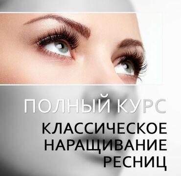 кушетка для наращивания ресниц бишкек in Кыргызстан   ДРУГОЕ: Курсы   Мастера по наращиванию ресниц   Выдается сертификат, Предоставление расходного материала, Предоставление моделей