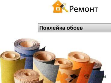 полимерная покраска бишкек в Кыргызстан: Поклейка обоев, Шпаклевка, Побелка | Стаж 3-5 лет опыта