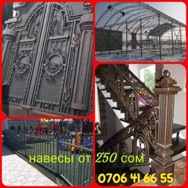 Навесы и ворота любой сложности и недорого в Бишкек