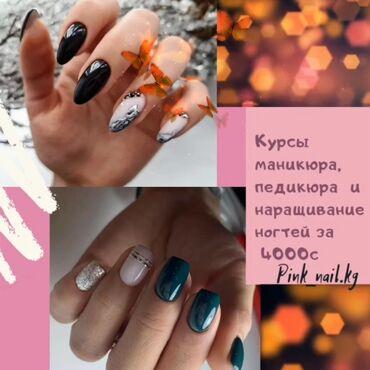 оригинальные расходные материалы printpro ns фотобумага в Кыргызстан: Курсы | Мастера педикюра, Мастера по наращиванию ресниц