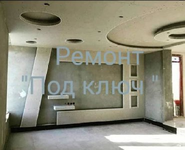 Отделка квартир ремонт жилых и нежилых помещений . ремонт дома . рем