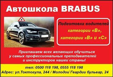 автошкола бишкек in Кыргызстан | ГРУЗОВЫЕ ПЕРЕВОЗКИ: Курсы вождения | (B), (C) | Автошкола